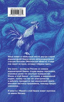 Обложка сзади Магаюр Маша Мокеева