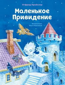 Обложка Маленькое Привидение (ил. О. Ковалёвой) Отфрид Пройслер