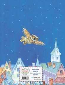 Обложка сзади Маленькое Привидение (ил. О. Ковалёвой) Отфрид Пройслер