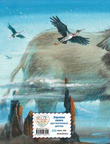 Обложка сзади Сказки (ил. В. Канивца) Редьярд Киплинг