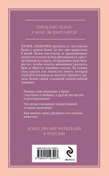 Обложка сзади Очарование женственности Хелен Анделин