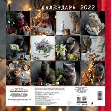 Обложка сзади Коты и цветы. Календарь настенный на 2022 год (Олеся Куприн) (300х300 мм) Олеся Куприн