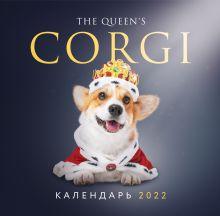 Королевский корги. Календарь настенный на 2022 год (300х300 мм)