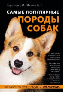 Самые популярные породы собак (ноф. оф.)