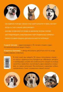 Обложка сзади Самые популярные породы собак (ноф. оф.) Владимир Круковер, Андрей Шкляев