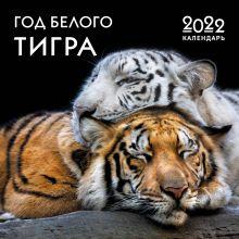 Год белого тигра. Календарь настенный на 2022 год (300х300 мм)