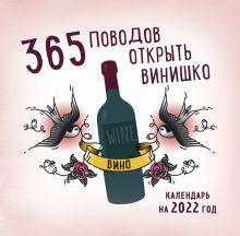 365 поводов открыть винишко. Календарь настенный на 2022 год (300х300 мм)