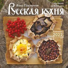 Русская кухня. Лучшее за 500 лет. Календарь настенный на 2022 год (300x300 мм)