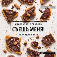 Съешь меня. Календарь настенный на 2022 год (Анастасия Зурабова) (300х300 мм)