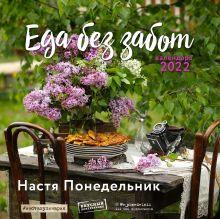 Еда без забот.Календарь настенный на 2022 год (Настя Понедельник) (300х300 мм)