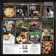 Обложка сзади Еда без забот.Календарь настенный на 2022 год (Настя Понедельник) (300х300 мм) Настя Понедельник