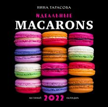Идеальные macarons. Календарь настенный на 2022 год (Нина Тарасова) (300х300 мм)