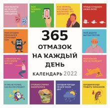 365 отмазок на каждый день. Каждый день новая отмазка для того, чтобы ничего не делать. Календарь настенный на 2022 год (300х300 мм)