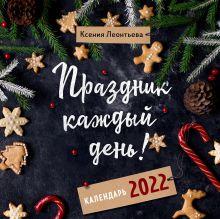 Праздник каждый день! Календарь на 2022 год (Ксения Леонтьева) (300х300 мм)