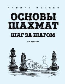 Основы шахмат. Шаг за шагом (2-ое изд.)