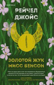 Золотой жук мисс Бенсон