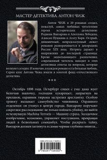 Обложка сзади Сомнамбула Антон Чиж