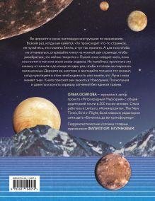 Обложка сзади Как обвести Луну вокруг пальца Ольга Осипова