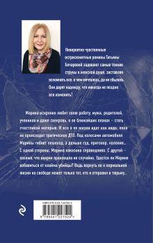 Обложка сзади Генетическая ошибка Татьяна Бочарова