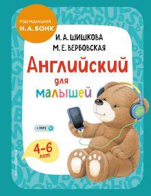 Английский для малышей. Учебник + компакт-диск mp3