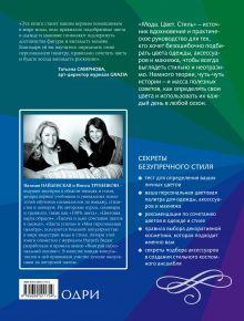Обложка сзади Мода. Цвет. Стиль (2-е издание) Н. Найденская, И. Трубецкова