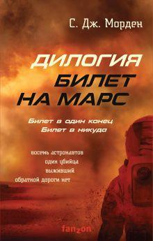 Билет на Марс (комплект из двух книг)