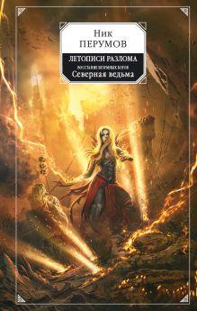 Обложка Восстание безумных богов. Северная ведьма Ник Перумов