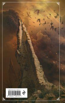 Обложка сзади Восстание безумных богов. Северная ведьма Ник Перумов