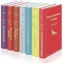 """Рождественский подарок (комплект из 7 книг: """"Над кукушкиным гнездом"""", """"Доктор Живаго"""", """"Коллекционер"""" и др.)"""