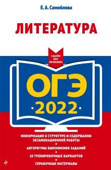 ОГЭ-2022. Литература