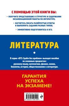 Обложка сзади ОГЭ-2022. Литература Е. А. Самойлова