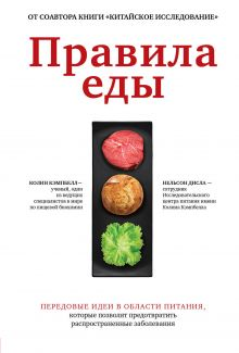 Обложка Правила еды. Передовые идеи в области питания, которые позволят предотвратить распространенные заболевания Колин Кэмпбелл, Нельсон Дисла
