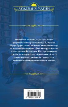 Обложка сзади Скандал в академии магии. На лезвии любви Екатерина Верхова