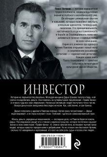 Обложка сзади Инвестор Павел Астахов