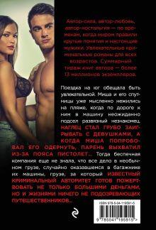 Обложка сзади Сто процентов на троих Владимир Колычев