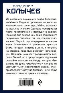 Обложка сзади Отпетые любовники Владимир Колычев