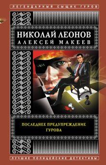 Обложка Последнее предупреждение Гурова Николай Леонов, Алексей Макеев