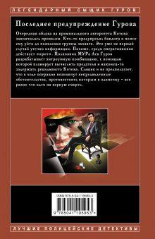 Обложка сзади Последнее предупреждение Гурова Николай Леонов, Алексей Макеев