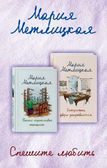 Спешите любить (комплект из 2 книг)