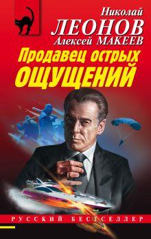 Обложка Продавец острых ощущений Николай Леонов, Алексей Макеев