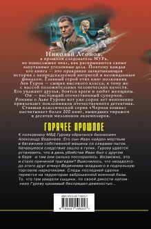 Обложка сзади Горячее прошлое Николай Леонов, Алексей Макеев
