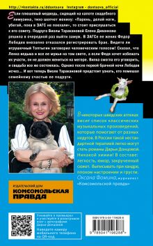 Обложка сзади Козлёнок Алёнушка Дарья Донцова