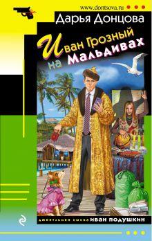Иван Грозный на Мальдивах