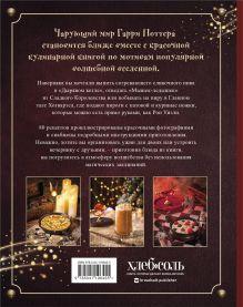 Обложка сзади Кулинарная книга Гарри Поттера. Иллюстрированное неофициальное издание Том Гримм