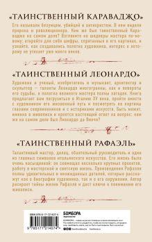 Обложка сзади Подарочный короб «Таинственное искусство: Рафаэль, Леонардо, Караваджо»