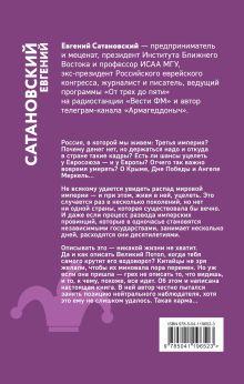 Обложка сзади Записные книжки дурака. Вариант посткоронавирусный, обезвреженный Евгений Сатановский