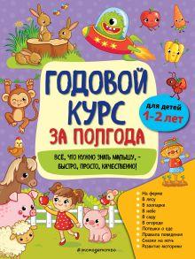 Годовой курс за полгода: для детей 1-2 лет_