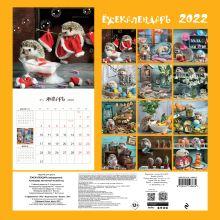 Обложка сзади Ёжекалендарь (мандаринки). Календарь настенный на 2022 год (300х300 мм) Елена Еремина