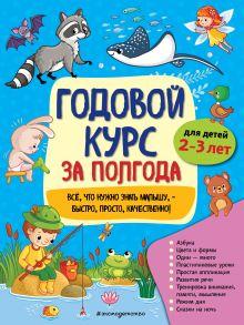 Годовой курс за полгода: для детей 2-3 лет_