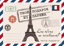 Твой подарок из Парижа. Les rêves se réalisent! (короб)